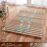 【送料無料】スタンド式すのこベッド/ダブルサイズ