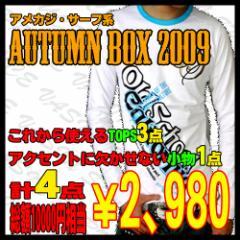 限定30SET☆秋物4点SET☆お兄、アメカジ系☆AUTUMN BOX【感謝品】