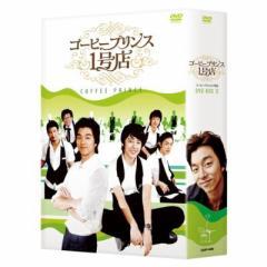 韓国ドラマ コーヒープリンス1号店 DVD-BOX 2 日本語版