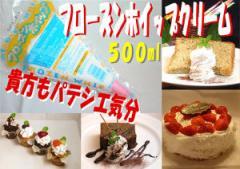 フローズンホイップ 500ml  デコ/スイーツ/訳あり/誕生日