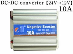【送料無料】DC-DCコンバーター【10A】デコデコ 24V→12V