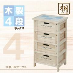 木製ボックス4段[HF05-003N]68094 [FB]