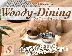 【ウッディーダイニング S】ペットの足腰や飲み込みをいたわる、犬・猫用食事用テーブル(食器台) ドギーマン(DG933086)