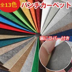 切売り防炎パンチカーペット(ラバー付) ベターボーイ 91cm幅 (1900円/m) 全13色 日本製