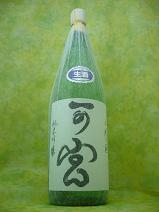上総の国『一の宮』純米吟醸無濾過生原酒1.8L
