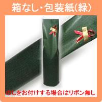 贈り物・ギフト・ご贈答用に! 包装紙+リボン 緑