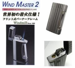 送料250円〜世界初の着火仕様!フリント式バーナーガスライターWindmaster2(ガンメタ)ターボライターを発明したWindmill社製