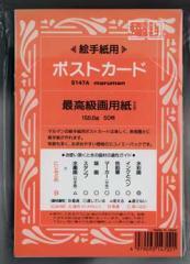 20%off 絵手紙ポストカード 最高級画用紙 マルマン