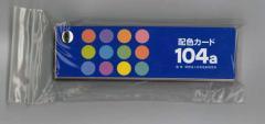 配色カード 日本色研 104A