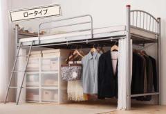 【送料無料】高さが選べる宮付きパイプロフトベッド/カーテン付 ロータイプ