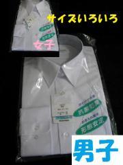 スクールシャツ男子長袖・サイズ組み合わせ自由2枚組/抗菌消臭形態安定/カッターシャツ長袖学生服