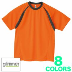 吸汗速乾ドライ☆カラーブロックTシャツ#00306-ART グリマー glimmer (SS〜LL) sst-d