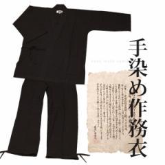 男性用作務衣 全6色 M・L・LLの3サイズ [送料無料]