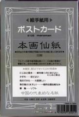 20%off 絵手紙ポストカード 本画仙紙