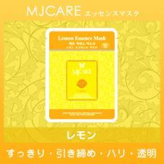 【メール便対応】人気韓国コスメ美容マスク☆ MJCARE レモンエッセンスマスク