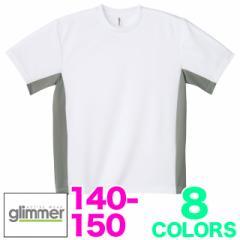 吸汗速乾ドライ☆アクティブTシャツ#00305-AST グリマー glimmer (小さいサイズ 140-150) sst-d baki