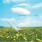 ◆メンタル・フィジック・シリーズ CD【自律神経にやさしい音楽】