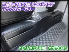 【再入荷】ハイエース200系 セカンドフロアレザーカバー ブラック ワイドボディ専用&ポケット付 ※hiace