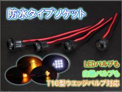 【超SALE】カスタムに☆ T10ウェッジバルブ対応 防水ソケット 4本セット ポジション サイドマーカー DIYカスタム