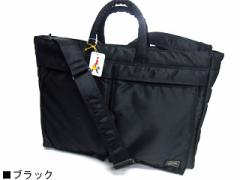 ポーター 吉田カバン TANKER タンカー 2WAYブリーフトートバッグ 622-07451 ブラック 送料無料!!