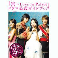日本版書籍 チュ・ジフンの『宮(クン)ーLove in Palace』ドラマ公式ガイドブック   BOOKJ02