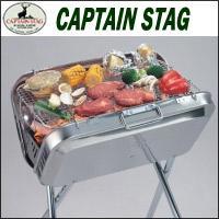 CAPTAIN STAG フラッグ ステンレスV型バーベキューコンロ M-6490 (アウトドアキャンプ/BBQ/バーベキューセット/バーベキューグリル)