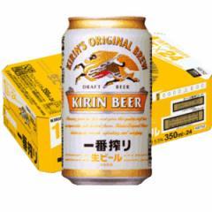 キリン 一番搾り350ml 24缶入り(1ケース)【キリンビール】