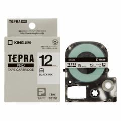25%OFF【テプラテープ プロ用テープカートリッジ 12mm】 1134円→850円 レターパックOK
