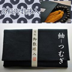 高級御数珠入【紬(つむぎ)】ネコポス送料無料