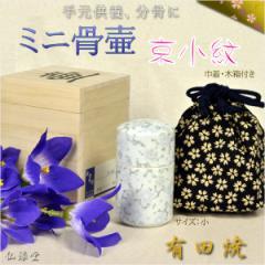 ミニ骨壷【有田焼:京小紋小】巾着・木箱付き 手元供養、分骨