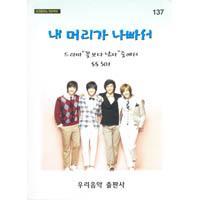 韓国楽譜 「花より男子」OST -SS501(ダブルエス501)「私の頭が悪くて」楽譜  MUSIC294