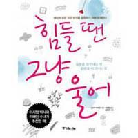 韓国書籍 JYJ(ジェジュン、ユチョン、ジュンス)がお勧めしたエッセイ本 「辛いときは、ただ泣きなさい」