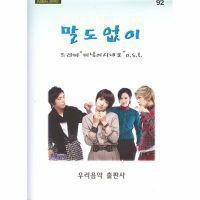 韓国楽譜 ドラマ<美男ですね>O.S.T パク・シネの 「言葉も無く」 ピアノ楽譜
