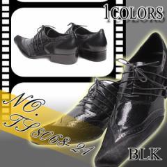 【SALE】【送料無料】エナメル型押し×ハラコレースアップオブリークトゥドレスシューズ/革靴/渋谷系/お兄系【LUCIUS】ts8068-21bk