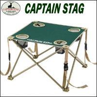 CAPTAIN STAG CS コンパクトテーブル M-3886 ドリンクホルダー付折畳みテーブル(アウトドアキャンプ/バーベキューBBQ/簡易テーブル