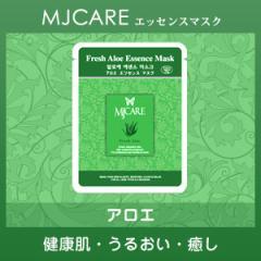 【メール便対応】人気韓国コスメ美容マスク☆ MJCAREエッセンスマスク・アロエ