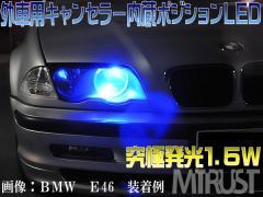 【エムトラ】外車専用T10キャンセラー内蔵型ポジションランプSMD1.5wワットLEDブルー青発光◎
