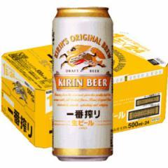 キリン 一番搾り500ml 24缶入り(1ケース)【キリンビール】