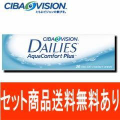 デイリーズアクアコンフォートプラス 日本アルコン(旧チバビジョン) 1日使い捨てコンタクトレンズ 1箱30枚入り