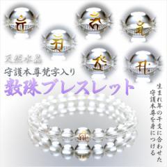 守護本尊梵字入り数珠ブレスレット【10mm天然水晶】ネコポス送料無料