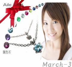 【日本製】誕生石アクアマリンと天然石ダイヤモンドの2連チェーンネックレス【3月誕生石】【送料無料】【ラッピング無料】