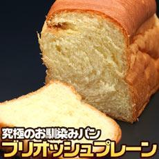 究極のお馴染みパン ブリオッシュプレーン(pn)