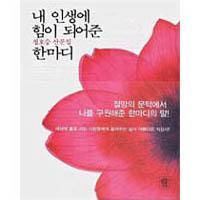 韓国書籍 JYJ(ジェジュン、ユチョン、ジュンス)がお勧めしたエッセイ本 「私の人生に力になってくれた一言」