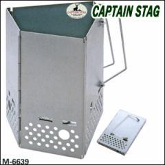 CAPTAIN STAG 炭焼き名人 FD火起こし器(大)M-6639 備長炭にも簡単着火 (アウトドアキャンプ/BBQ/バーベキューコンログリル/炭火起こし機
