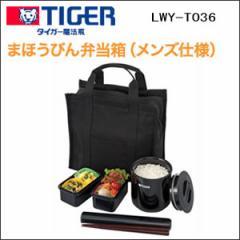 TIGER(タイガー) まほうびん弁当箱 メンズ仕様 LWY-T036■お昼まであったかランチボックス♪(魔法瓶弁当箱,保温弁当箱)