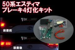 【50系エスティマ】ブレーキランプ4灯化キット