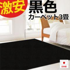 黒色(ブラック)カーペット BK900(Y)(ホットカーペット対応) 三畳,3畳,3帖 176×261cm【63%OFF】【送料無料】