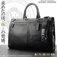 United HOMME 牛革/カウハイド ビジネスバッグ【UH-2061】