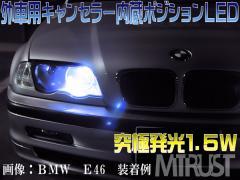 【エムトラ】外車専用T10キャンセラー内蔵型ポジションランプSMD1.5wワットLEDホワイト白発光◎