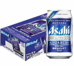 アサヒ 本生アクアブルー350ml 24缶入り(1ケース)発泡酒【アサヒビール】